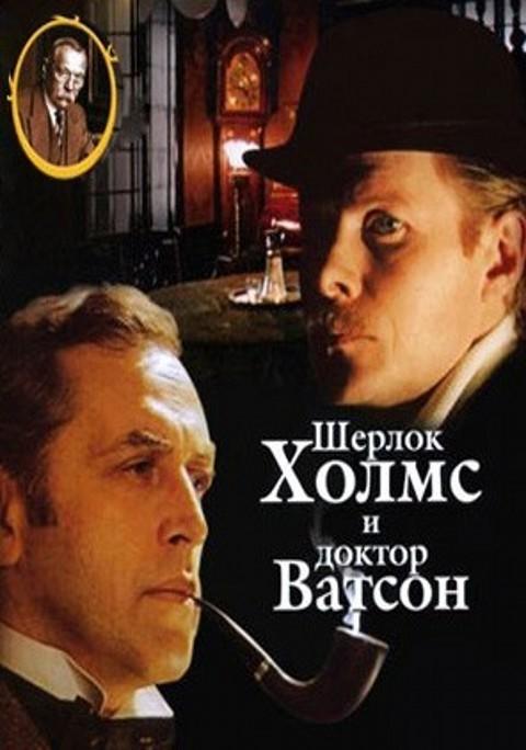 шерлок холмс доктор ватсон знакомство читать